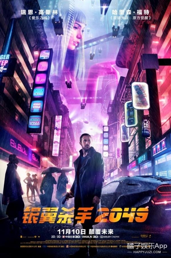 《银翼杀手2049》为中国观众特制预告片!人类恐被复制人取代!