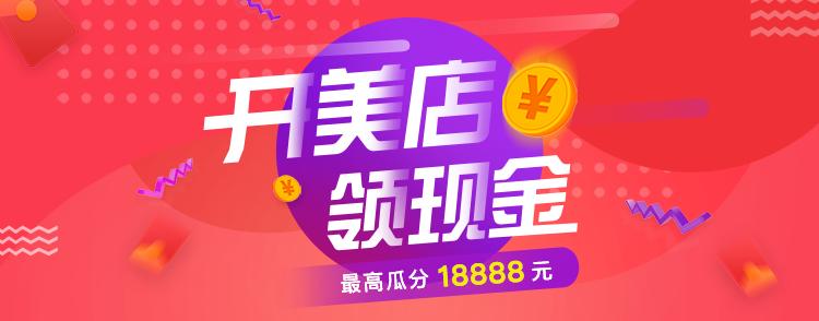 【年货节】开美店领现金,最高瓜分18888元